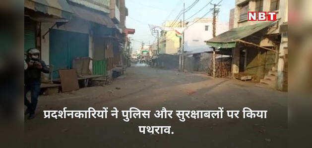 देखें, अलीगढ़ में CAA विरोधी प्रदर्शन के दौरान हिंसा, RAF तैनात