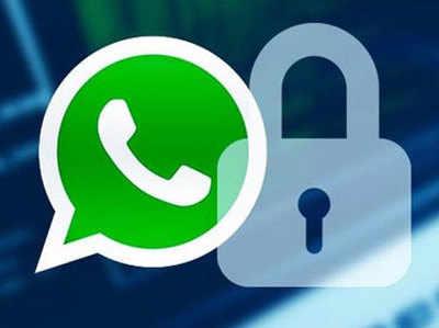 वॉट्सऐप