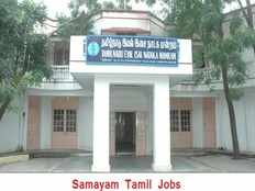 tamil nadu eyal isai nataka manram recruitment invites application for office assistant job post 2020
