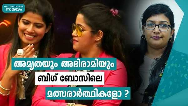is amrutha suresh and abhirami suresh on the bigg boss show as the new contestants or guests here is the truth