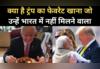 ट्रंप का फेवरेट फूड, जो भारत नहीं परोसेगा