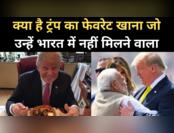 क्या है ट्रंप का फेवरेट खाना, जो भारत नहीं परोसेगा