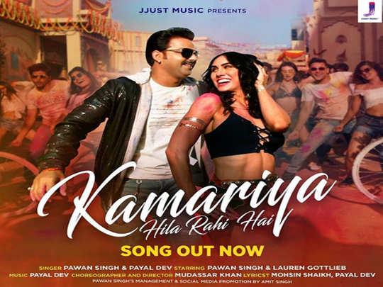 Kamariya-Hila-Rahi-Hai
