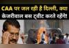 जल रही दिल्ली, केजरीवाल बस ट्वीट करेंगे!