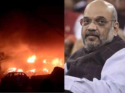 गोकलपुरी टायर मार्केट में आग और गृह मंत्री अमित शाह।