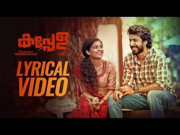 kannil lyrical video song from kappela