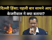 दिल्ली हिंसा: पहली बार सामने आए केजरीवाल ने क्या बताया?