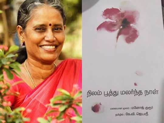 கே.வி.ஜெயஸ்ரீக்கு சாகித்ய அகாடமி விருது