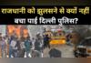 दिल्ली को झुलसने से क्यों नहीं बचा पाई पुलिस?