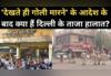 ग्राउंड रिपोर्ट: जाफराबाद-मौजपुर के ताजा हालात