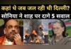 दिल्ली हिंसा: सोनिया ने शाह से पूछे ये 5 सवाल