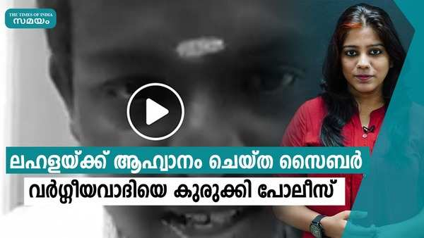 facebook live against muslims man arrested by kerala police in attappadi