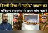 दिल्ली: रतन लाल के लिए क्या मांग रहा परिवार?