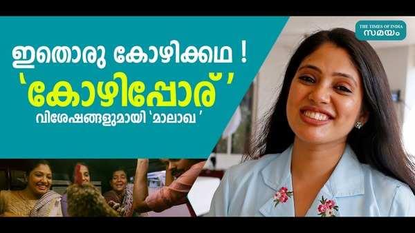 actress veena nandhakumar about film kozhipporu