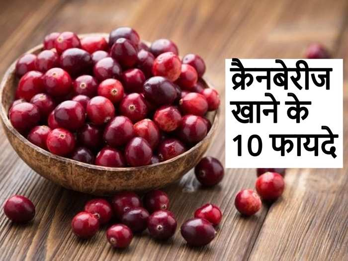 10 health benefits of exotic fruit cranberries in hindi