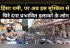 दिल्ली हिंसा: खाने के लाले, ₹200 लीटर दूध!