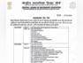 CBSE Board Exam 2020 Postponed: 28-29 फरवरी को 10वीं-12वीं के परीक्षाएं भी हुई कैंसल, पढ़ें डीटेल