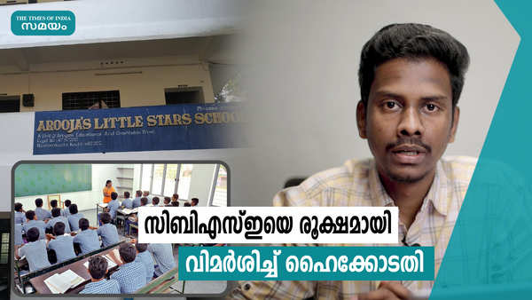high court on aroojas little star school students issue