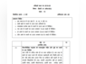 CBSE 10th Hindi Sample Paper 2020: दसवीं हिंदी पेपर में काम आएंगे ये सवाल, देखें सैंपल क्वेश्चन पेपर