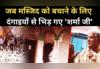 जब मस्जिद बचाने दंगाइयों से भिड़े 'शर्मा जी'