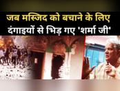 दिल्ली हिंसा: मस्जिद बचाने के लिए दंगाइयों के आगे हिंदू ने जोड़े हाथ
