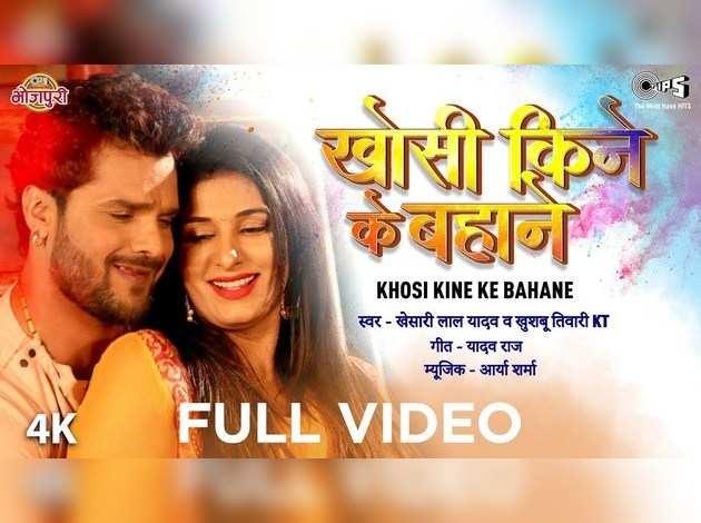 Khesari Lal Holi Song:'खोसी किने के बहाने' हुआ रिलीज,धमाकेदार है म्यूजिक!