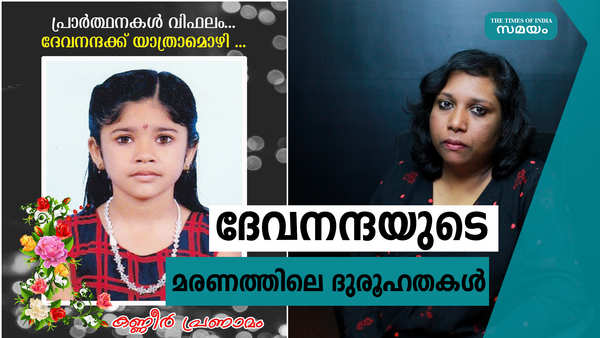 kerala police to find out the mystery behind devanandas death