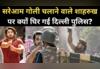 कहां है शाहरुख? दिल्ली पुलिस पर सवाल