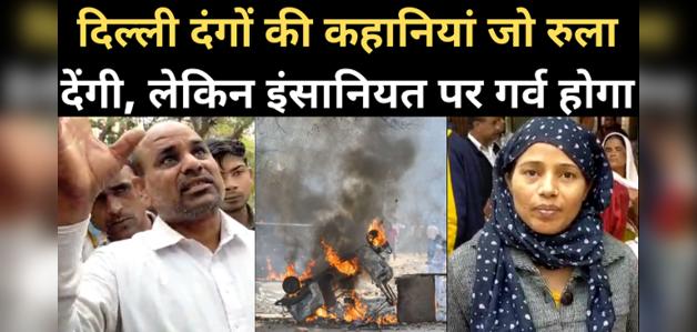 दिल्ली दंगे: वो कहानियां जो इंसानियत की मिसाल बन गईं
