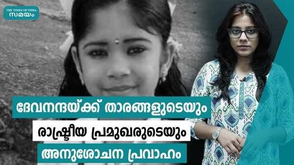 celebrities expressed condolence to devanandha death