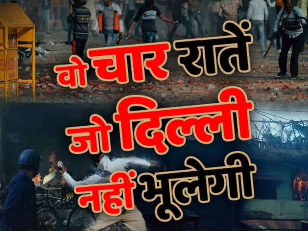 जलती गाड़ियां, लुटती दुकानें...दिल्ली नहीं भुला पाएगी वो 4 रातें