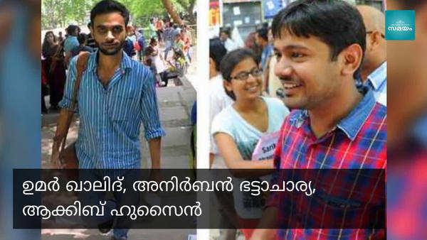 jnu sedition case delhi government gives nod to prosecute kanhaiya kumar