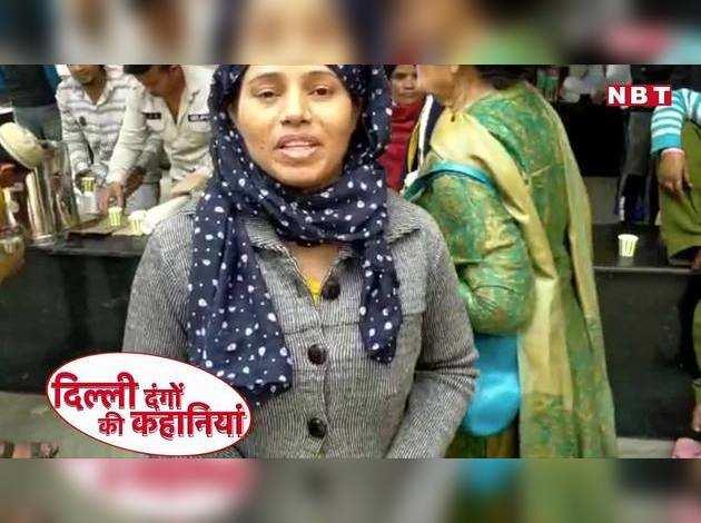 दिल्ली दंगे: वो कहानियों जो इंसानियत की मिसाल बन गईं