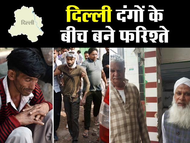 दिल्ली हिंसा: फरिश्ते जिन्होंने जिंदा रखी इंसानियत, बचाईं कई जिंदगियां