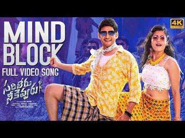 mind block song from sarileru neekevaaru released