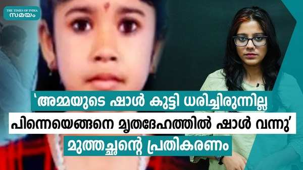 the deceased 6year old devananda might be kidnapped grandfather mohanpilla believs so