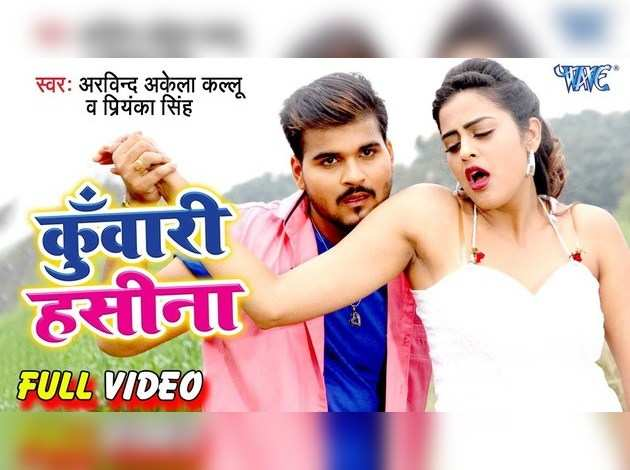 Fever will give Arvind Akela Kallu and Yamini Singh's song 'Kunwari Hasina'