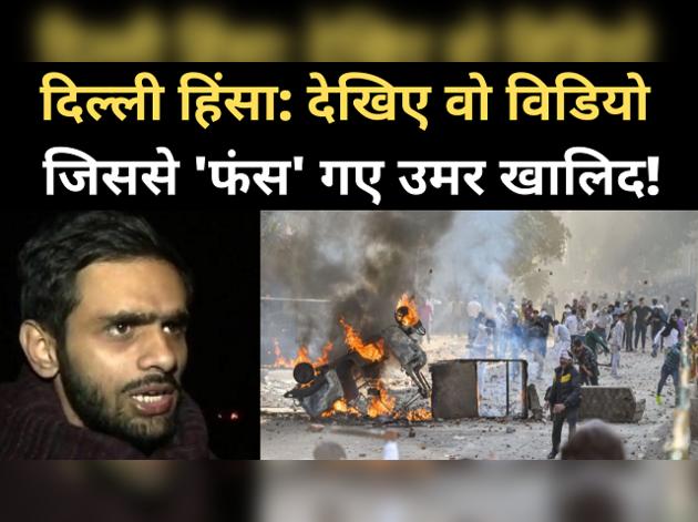किसने भड़काई दिल्ली हिंसा? उमर खालिद का विडियो वायरल