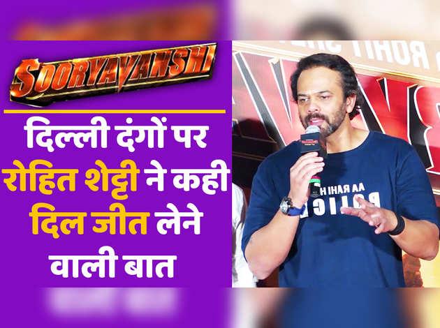 दिल्ली दंगो के सवाल पर बोले रोहित शेट्टी- यह हंसी मजाक की बात नहीं है