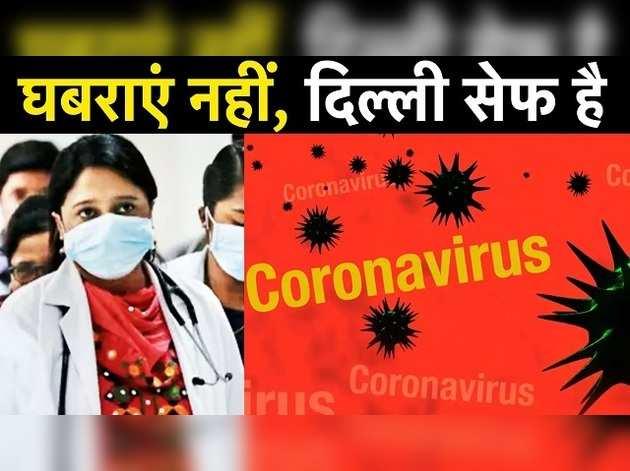 कोरोना वायरस: घबराने नहीं, जागरूक रहने का वक्त