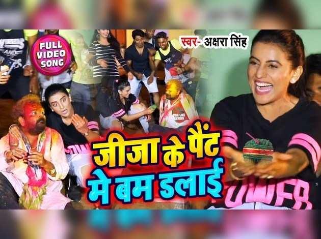 देखिए अक्षरा सिंह का तड़कता-भड़कता भोजपुरी होली सॉन्ग'जीजा के पैंट में बम डलाई'