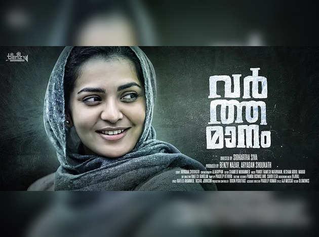 varthamanam New Poster : പാര്വതി തിരുവോത്ത് ...