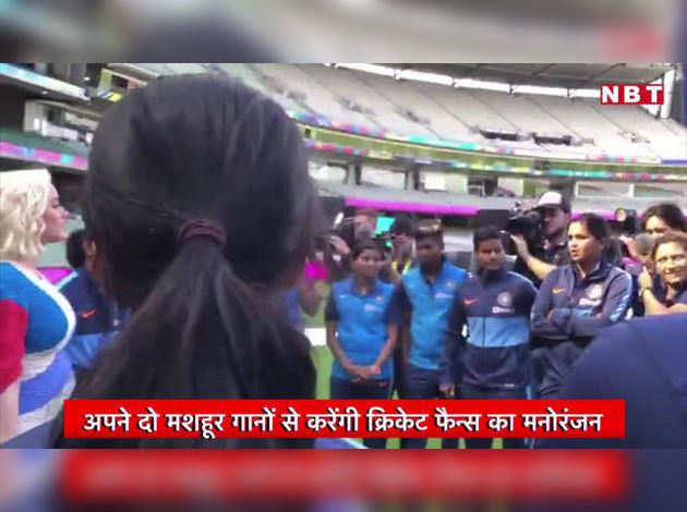 जब टीम इंडिया से मिलीं पॉप स्टार केटी पेरी