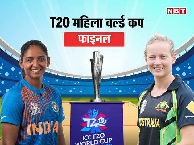 Women T20 World Cup: भारत-ऑस्ट्रेलिया में फाइनल जंग कल, जानें सबकुछ
