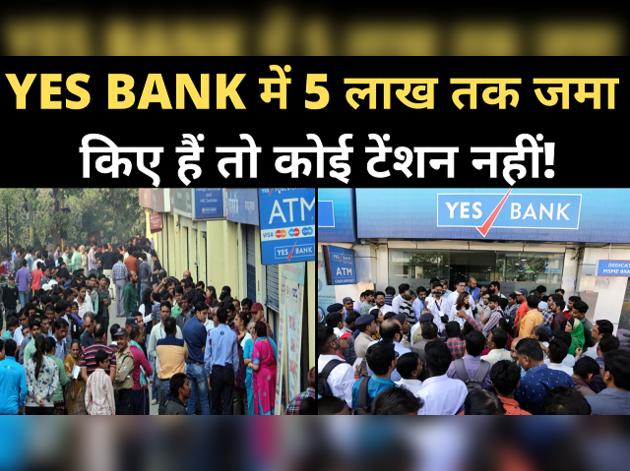 सरकार पर कितना भरोसा करें यस बैंक के ग्राहक?