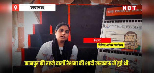 एसिड अटैक सर्वाइवर रेशमा की कहानी, शौहर ने प्राइवेट पार्ट में उड़ेला था तेजाब
