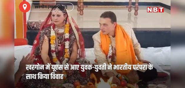 यूएस में हुआ प्यार, विदेशी कपल ने भारत में पूरे रीति-रिवाज से की शादी