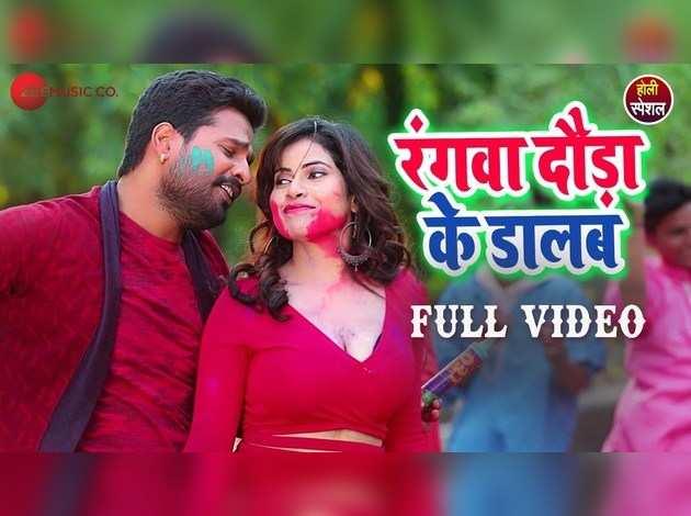 Holi Song 2020: रितेश पांडे के होली सॉन्ग 'रंगवा दौड़ा के डालब' को 2 करोड़ से ज्यादा बार देखा गया