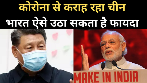 how india can take advantage of the coronavirus outbreak in china