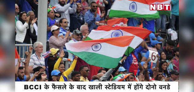 India VS South Africa: पहली बार बिना दर्शकों के क्रिकेट मैच, जानें क्या है तैयारी?